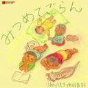 みつめてごらん/CDシングル(12cm)/AKTCD-106