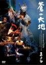 蒼の大地 ~今、ひとつになりて、行かん~/DVD/NVRD-21301
