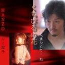 くちびるの花/CDシングル(12cm)/SAKE-011