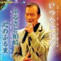 いつか幸せが/ふるさと柏崎/心のふる里/CDシングル(12cm)/GCTMM-022
