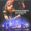 Naoko Tanaka Jazz Standard Trio Live In Shanghai 2013/CD/OFMN-1007