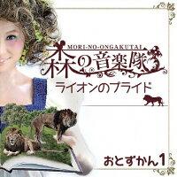 森の音楽隊 おとずかん1/CDシングル(12cm)/KMRO-0001