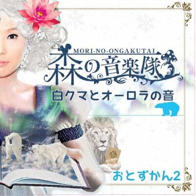 森の音楽隊 おとずかん2/CDシングル(12cm)/KMRO-0002