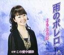 雨のボレロ/CDシングル(12cm)/MARS-ETT1583