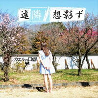 遠隣/想影ず/CDシングル(12cm)/MLE-004