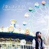 空とゴンドラ/CD/MAMC-0001