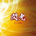 閃光/CD/TACD-10001