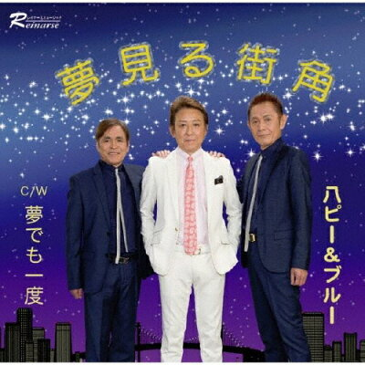 夢見る街角/CDシングル(12cm)/REM-11001
