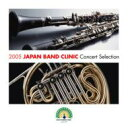 2005 JAPAN BAND CLINIC Concert Selection/CD/CACG-0076