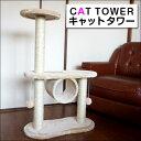 キャットタワー 据え置き ベージュ 猫タワー キャットスタンド