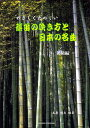 やさしくたのしい 篠笛の吹き方と日本の名曲 初級編