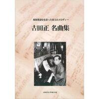 楽譜 吉田正名曲集 前、間、後奏・コード付き完全版楽譜集 昭和歌謡史を彩った珠玉のメロディー