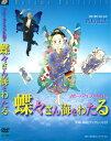 DVD ブルー・アイランド氏の 蝶々さん海をわたる 青島広志