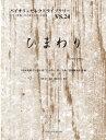 楽譜 ひまわり 葉加瀬太郎 NHK連続テレビ小説 てっぱん テーマ曲 VS.24 バイオリンセレクトライブラリー