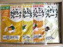 野菜フレークセット≪かぼちゃ70g、にんじん60g、とうもろこし70g、じゃがいも120g≫無添加・無着色!北海道産!