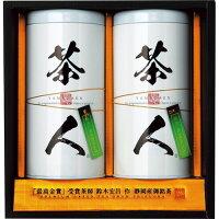 C7249610 本場高級銘茶 茶人