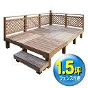 レッドシダーデッキシステム1.5坪フェンス付き(無着色)