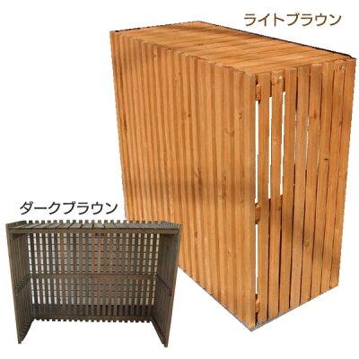 出格子風室外機カバー(焼杉)