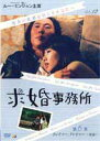 12求婚事務所クレイマー、クレイマー後編(3435話)ルー・ミンジュン