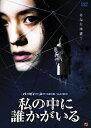 私の中に誰かがいる/DVD/PWED-0703S