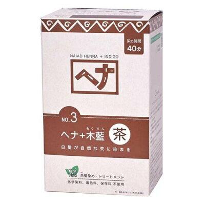 ナイアード ヘナ+木藍 茶系(400g(100g*4袋入))
