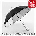 ミスティブロッサム晴雨兼用 長傘