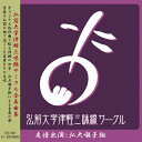弘前大学津軽三味線サークル合奏曲集/CD/OTG-001