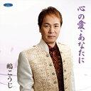 心の愛・あなたに/CDシングル(12cm)/OMCD-1