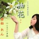 柚花/CDシングル(12cm)/OHAKO-1001