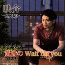 黄昏のWait for you/CDシングル(12cm)/EOCD-1509