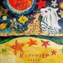 星ニナレナイEP アルバム MARMOT-6