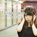 Twilight Tokyo/CDシングル(12cm)/SIR-00001