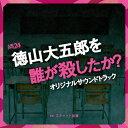 土曜ドラマ24「徳山大五郎を誰が殺したか?」オリジナルサウンドトラック/CD/FWRCDS-00002