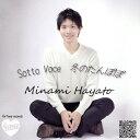ソットヴォーチェ・冬のたんぽぽ/CDシングル(12cm)/MHC-0001