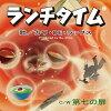 ランチタイム/第七の扉/CDシングル(12cm)/RMIJ-1207