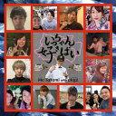 いっちゃん好きばい/CDシングル(12cm)/TTMC-1712