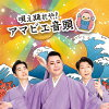 唄え踊れや!アマビエ音頭/CDシングル(12cm)/GSYA-0001