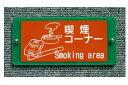 喫煙コーナー