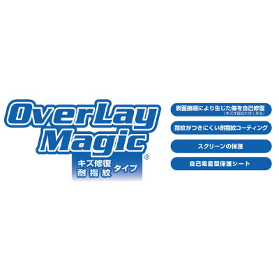 OverLay Magic for HP ENVY x360 13-ag000 シリーズ