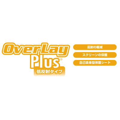 OverLay Plus for HP ENVY x360 13-ar0000 シリーズ