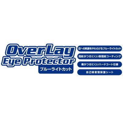 OverLay Eye Protector for マウスできせかえ! すみっコぐらしパソコン