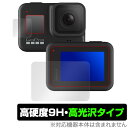OverLay 9H Brilliant for GoPro HERO8 Black メイン・サブ用セット