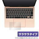 OverLay Protector for トラックパッド MacBook Air 13インチ 2020