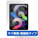 OverLay Magic for iPad Air (第4世代) 表面用保護シート