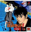 PS クロス探偵物語1 前編 PlayStation
