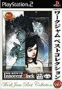 探偵 神宮寺三郎 Innocent Black(ワークジャムコレクション)/PS2/SLPM-65489/B 12才以上対象