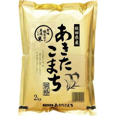 秋田県産あきたこまち 別格(2kg)