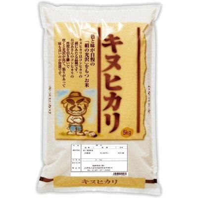 平成30年度産 兵庫県産キヌヒカリ(5kg)