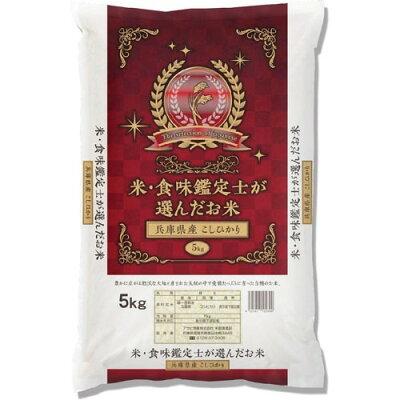 平成30年度産 兵庫県産こしひかり (米・食味鑑定士が選んだお米)(5kg)