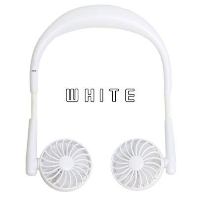 Santan サンタンネックダブルファン ホワイト